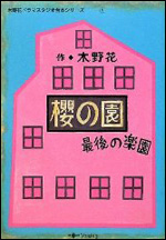 木野花ドラマスタジオ台本シリーズ 3 喝采−旅芸人の唄